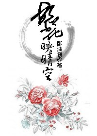 Phồn hoa ánh tình không